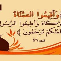 Diintuba Waa Salaad Q1aad