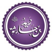 Waa Saxaabiga Keliya Ee Magaciisa Lagu Xusay Qur'aanka